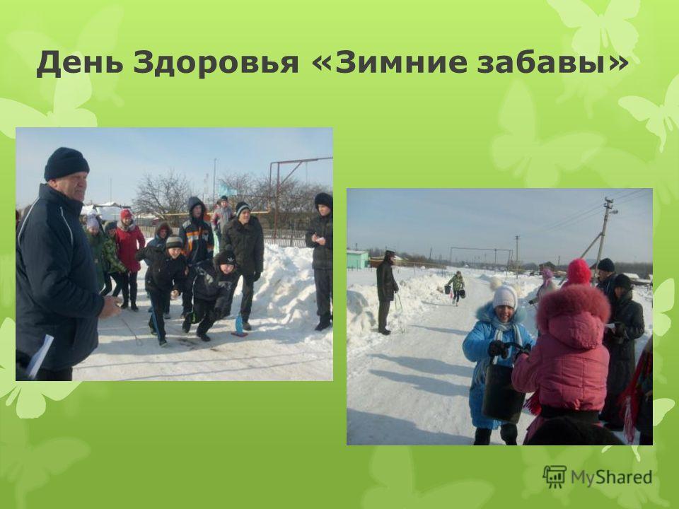 День Здоровья «Зимние забавы»