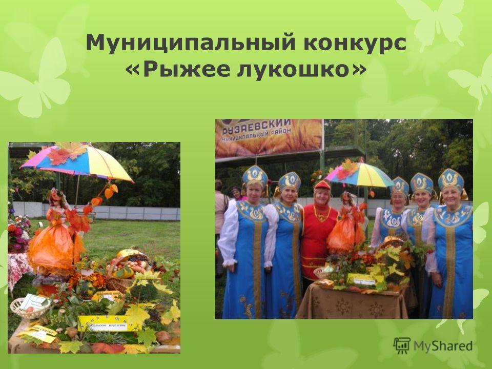 Муниципальный конкурс «Рыжее лукошко»