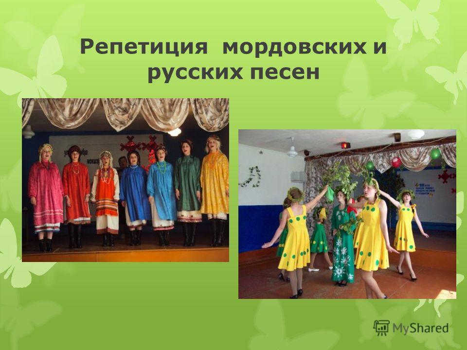 Репетиция мордовских и русских песен