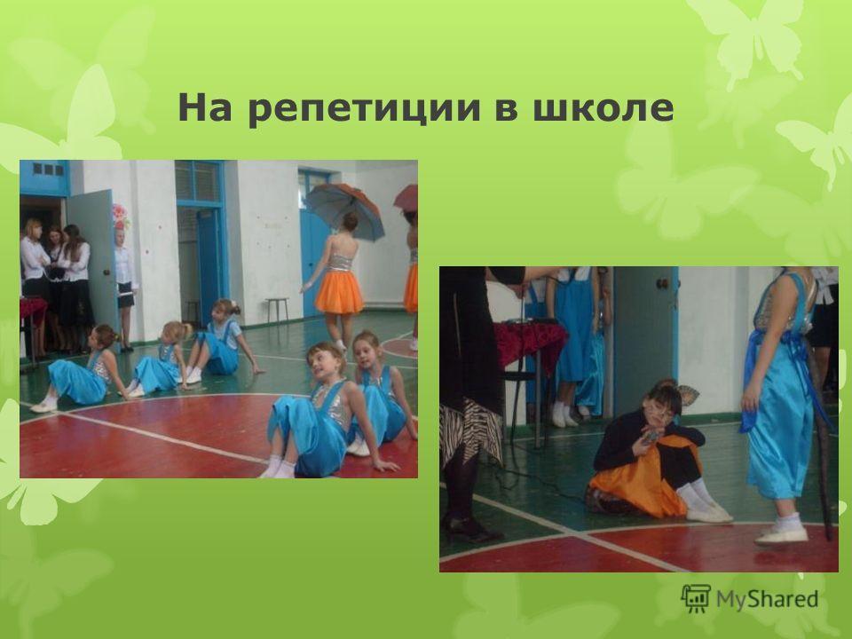 На репетиции в школе