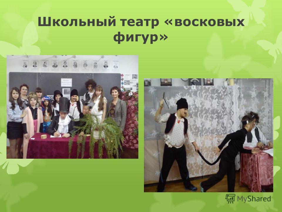 Школьный театр «восковых фигур»