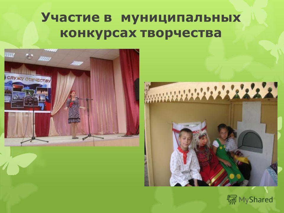 Участие в муниципальных конкурсах творчества