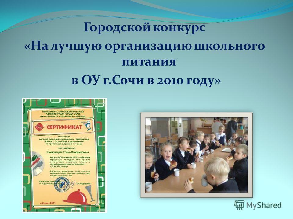 Городской конкурс «На лучшую организацию школьного питания в ОУ г.Сочи в 2010 году»