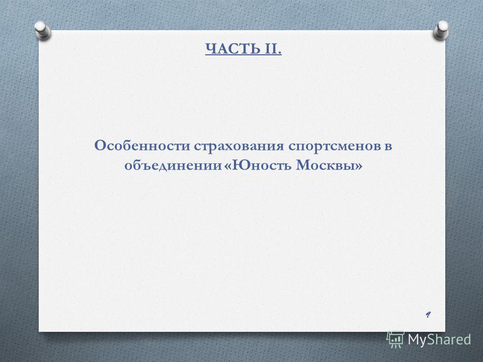 9 ЧАСТЬ II. Особенности страхования спортсменов в объединении «Юность Москвы»