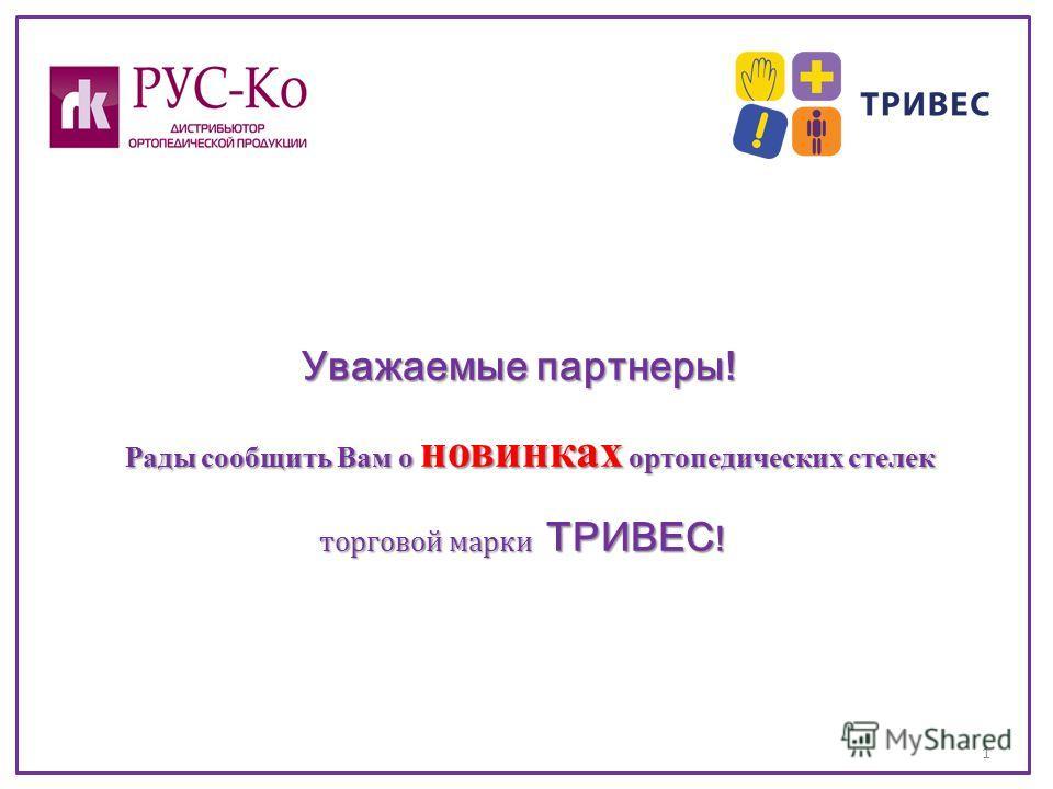 Уважаемые партнеры! Рады сообщить Вам о новинках ортопедических стелек торговой марки ТРИВЕС ! 1