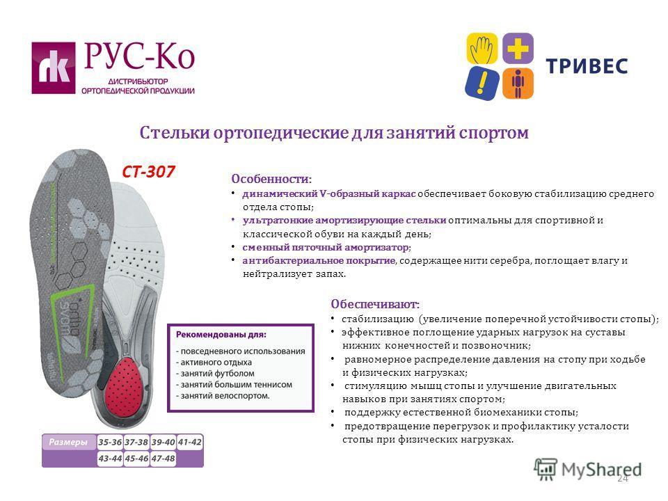 Стельки ортопедические для занятий спортом 24 СТ-307 Особенности: динамический V-образный каркас обеспечивает боковую стабилизацию среднего отдела стопы; ультратонкие амортизирующие стельки оптимальны для спортивной и классической обуви на каждый ден