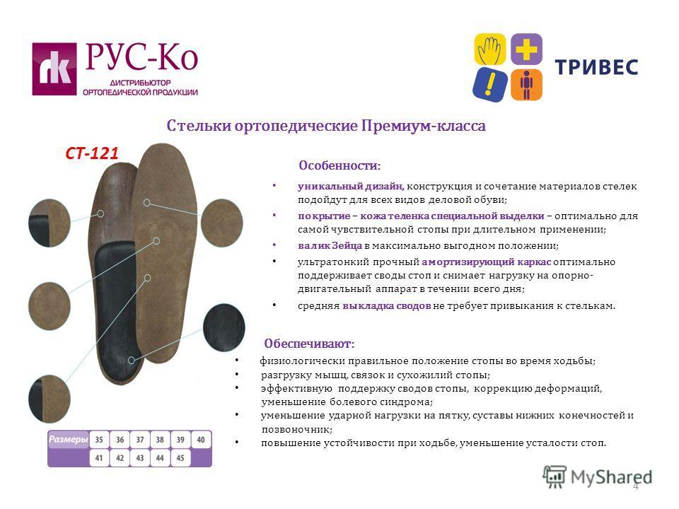 уникальный дизайн, конструкция и сочетание материалов стелек подойдут для всех видов деловой обуви; покрытие – кожа теленка специальной выделки – оптимально для самой чувствительной стопы при длительном применении; валик Зейца в максимально выгодном