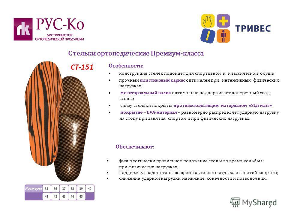 Особенности: конструкция стелек подойдет для спортивной и классической обуви; прочный пластиковый каркас оптимален при интенсивных физических нагрузках; метатарзальный валик оптимально поддерживает поперечный свод стопы; снизу стельки покрыты противо