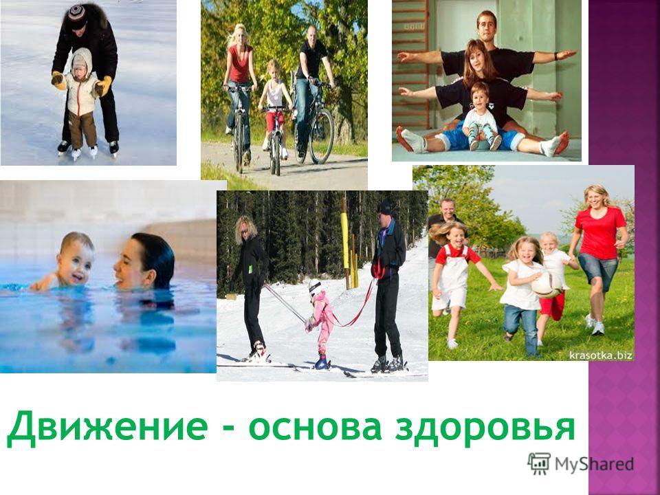 Движение - основа здоровья