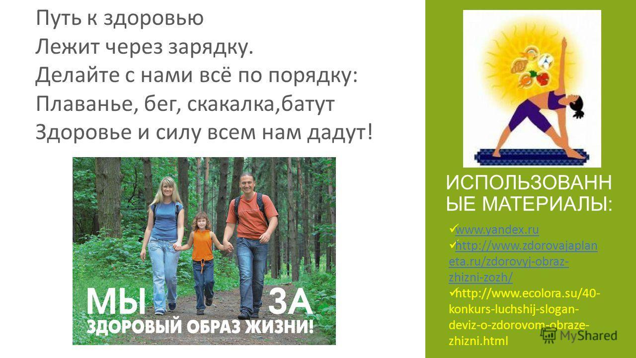 ИСПОЛЬЗОВАНН ЫЕ МАТЕРИАЛЫ: www.yandex.ru http://www.zdorovajaplan eta.ru/zdorovyj-obraz- zhizni-zozh/ http://www.zdorovajaplan eta.ru/zdorovyj-obraz- zhizni-zozh/ http://www.ecolora.su/40- konkurs-luchshij-slogan- deviz-o-zdorovom-obraze- zhizni.html