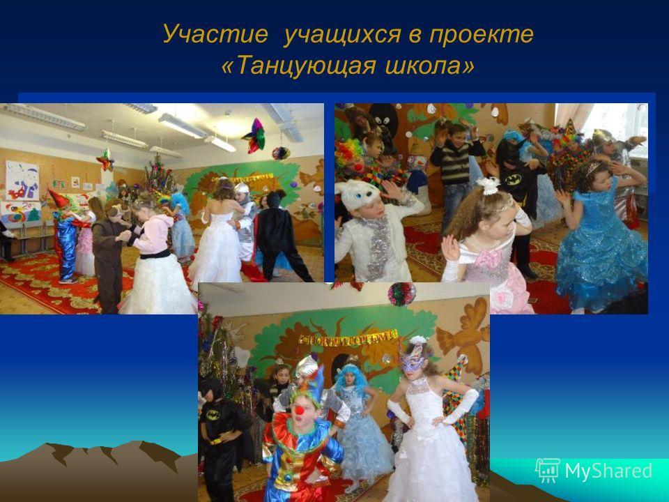 Участие учащихся в проекте «Танцующая школа»