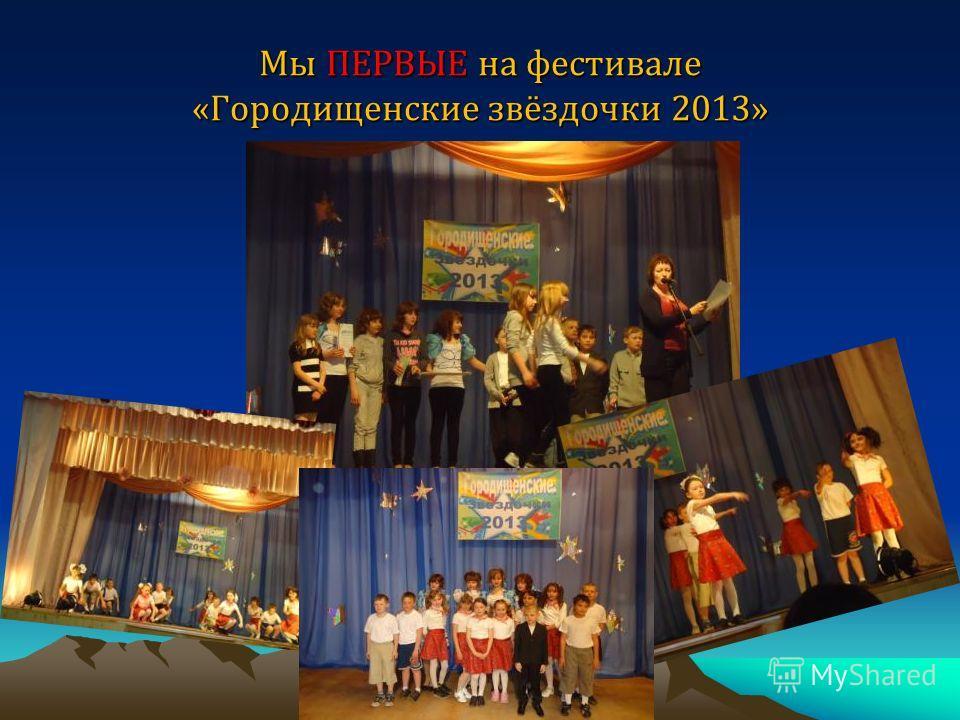 Мы ПЕРВЫЕ на фестивале «Городищенские звёздочки 2013»