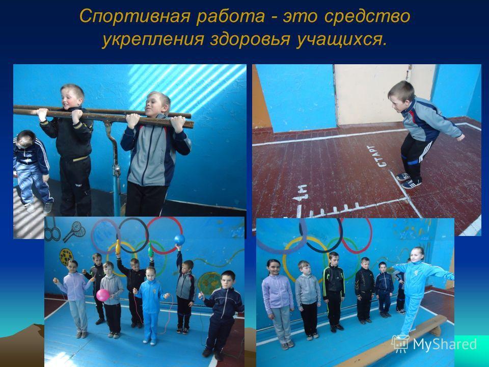 Спортивная работа - это средство укрепления здоровья учащихся.