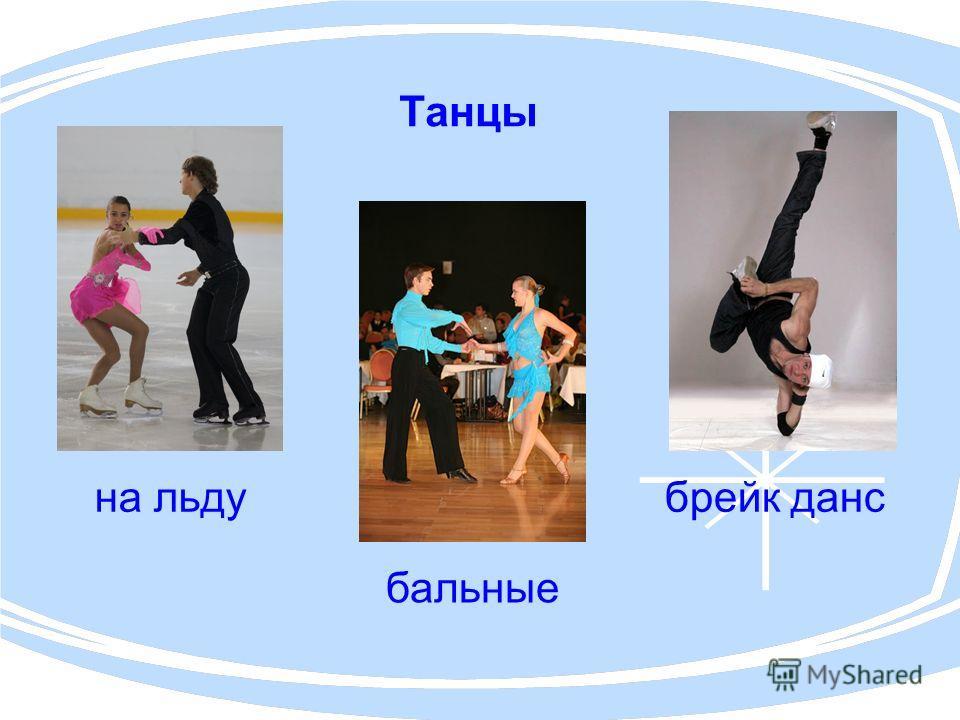 Танцы на льду бальные брейк данс