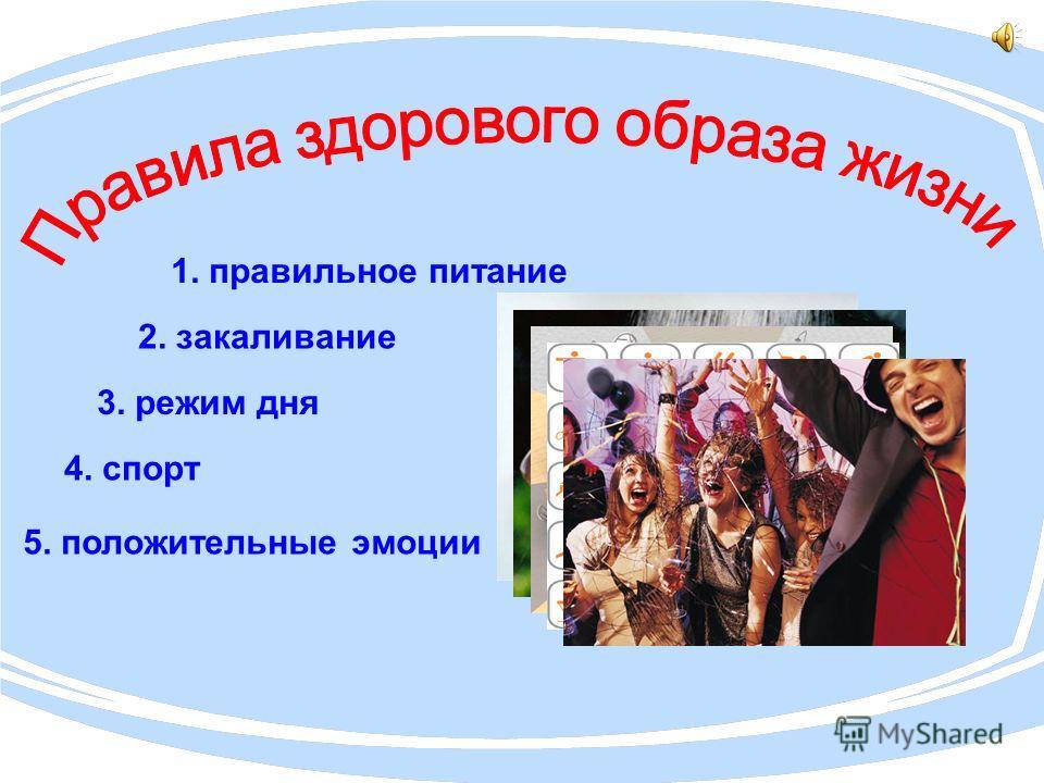 1. правильное питание 2. закаливание 3. режим дня 4. спорт 5. положительные эмоции