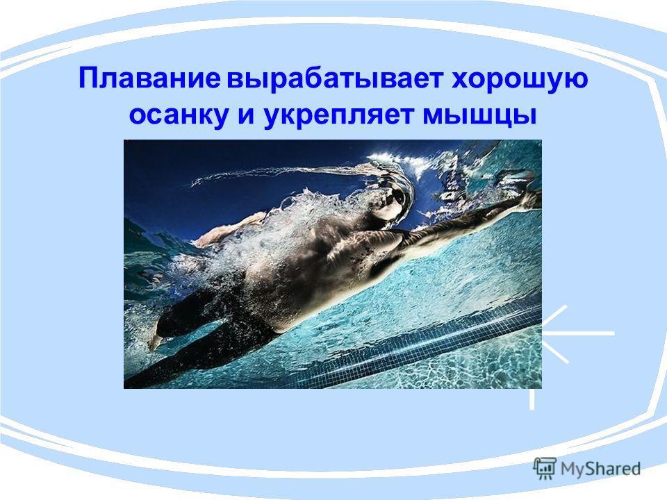 Плавание вырабатывает хорошую осанку и укрепляет мышцы