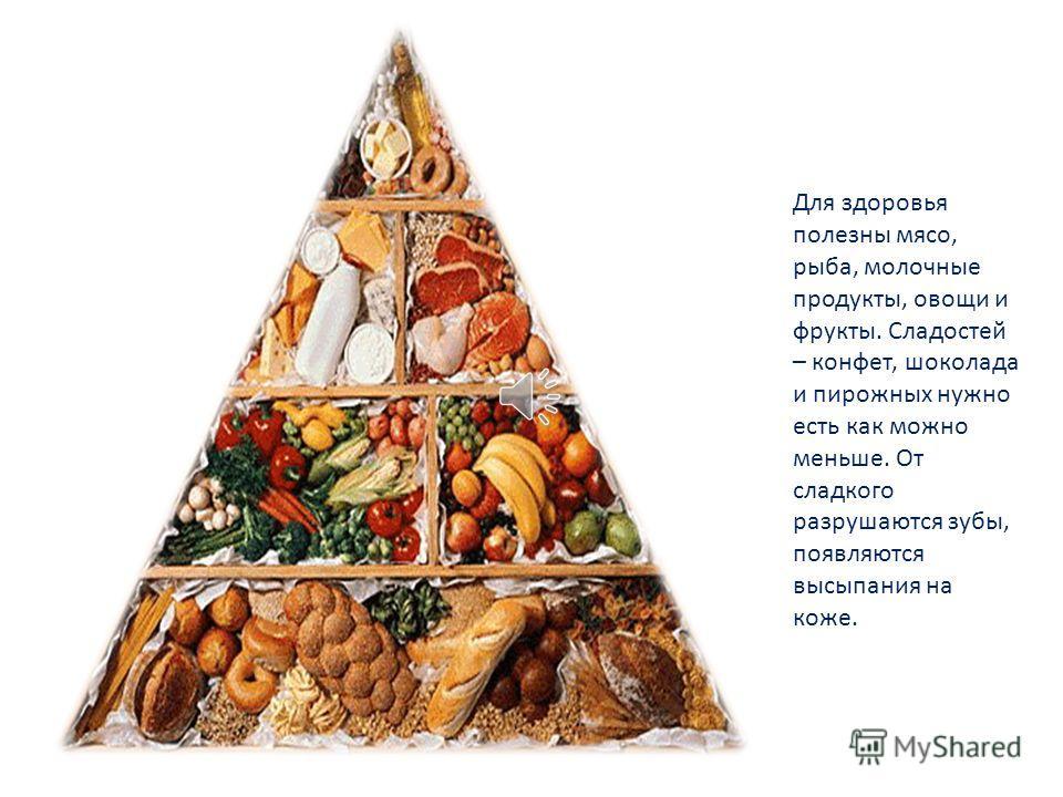 Правильно питаться. Для того, чтобы расти, быть здоровым и выносливым – нужно есть. Во время еды вредно читать, смотреть телевизор, есть, обжигаясь горячей пищей, глотать большие куски не пережевывая. Не стоит есть много соленой и копченой пищи, она