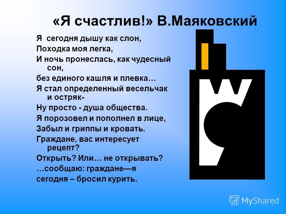 Тем, кто немедленно не может бросить курить. Не затягивайтесь. Выкуривайте сигарету не более чем на две трети. Старайтесь выбирать сигареты с низким содержанием никотина. Меньше держите сигарету во рту. Курите меньше!