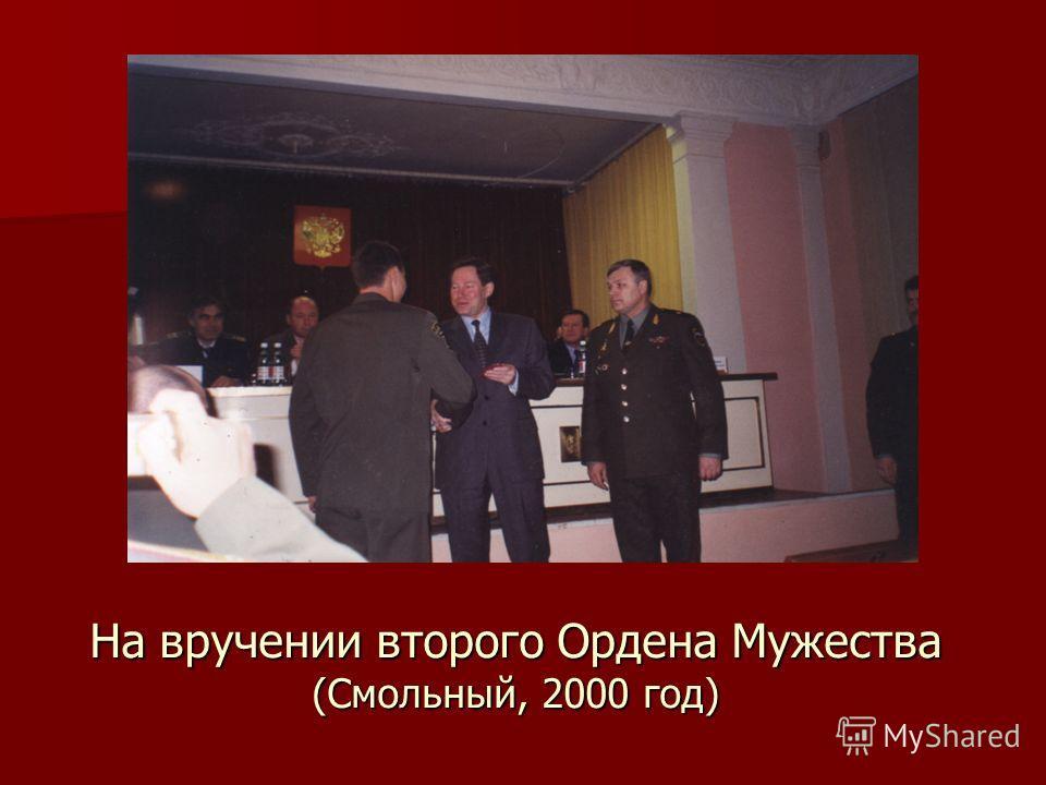 На вручении второго Ордена Мужества (Смольный, 2000 год)
