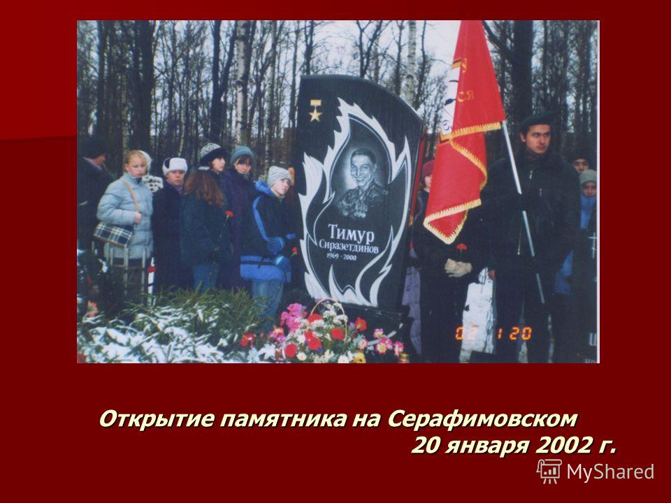 Открытие памятника на Серафимовском 20 января 2002 г.