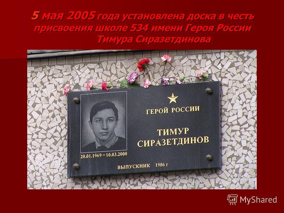 5 мая 2005 года установлена доска в честь присвоения школе 534 имени Героя России Тимура Сиразетдинова