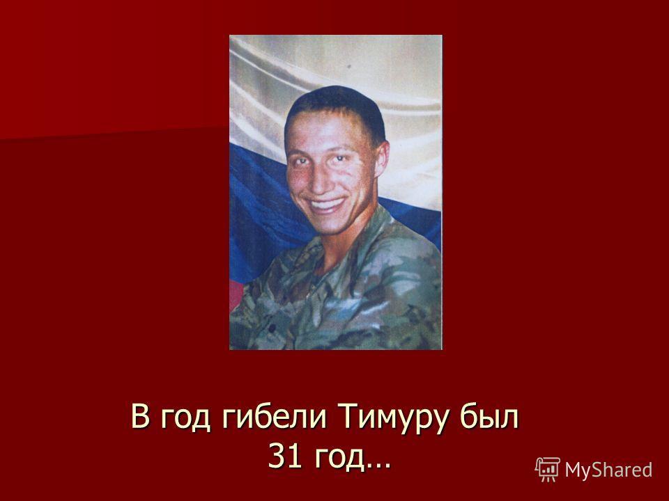 В год гибели Тимуру был 31 год…
