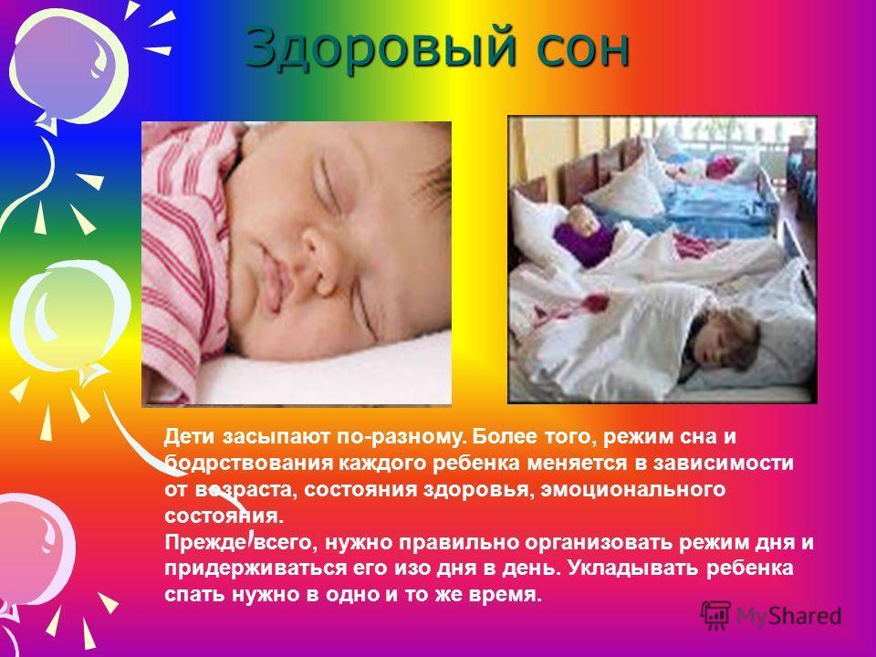 Здоровый сон Дети засыпают по-разному. Более того, режим сна и бодрствования каждого ребенка меняется в зависимости от возраста, состояния здоровья, эмоционального состояния. Прежде всего, нужно правильно организовать режим дня и придерживаться его и