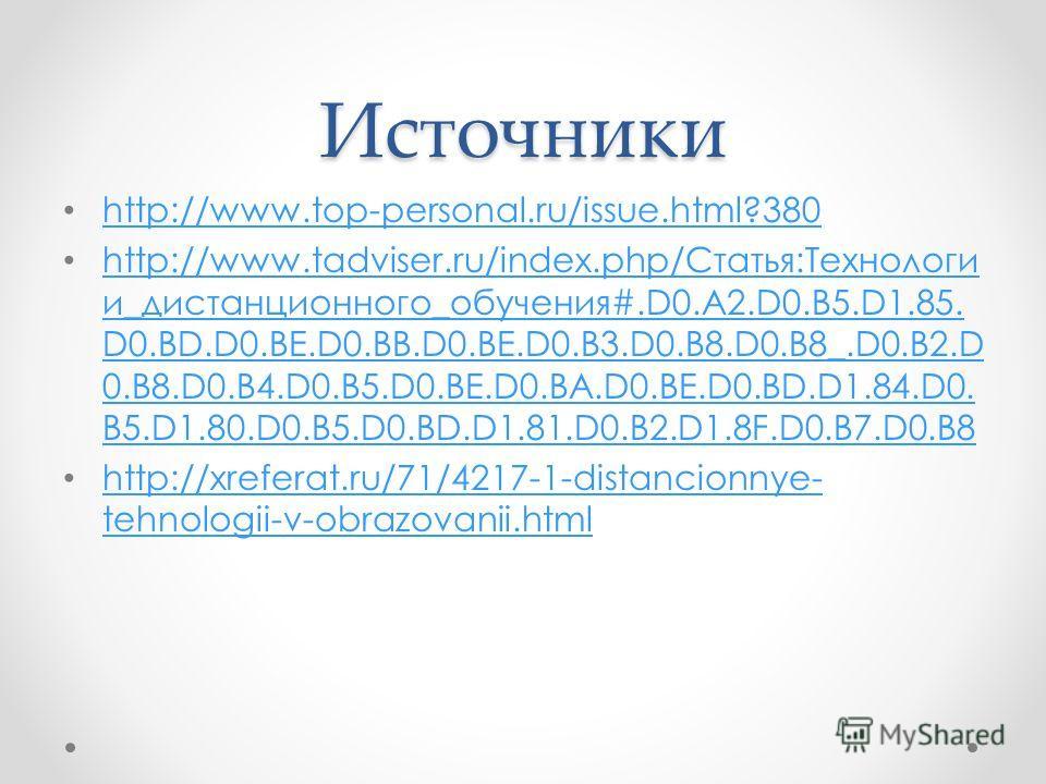 Источники http://www.top-personal.ru/issue.html?380 http://www.tadviser.ru/index.php/Статья:Технологи и_дистанционного_обучения#.D0.A2.D0.B5.D1.85. D0.BD.D0.BE.D0.BB.D0.BE.D0.B3.D0.B8.D0.B8_.D0.B2. D 0.B8.D0.B4.D0.B5.D0.BE.D0.BA.D0.BE.D0.BD.D1.84.D0.