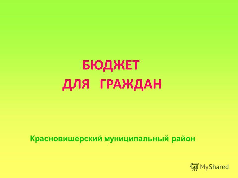 Красновишерский муниципальный район БЮДЖЕТ ДЛЯ ГРАЖДАН