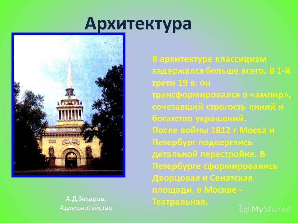 Архитектура В архитектуре классицизм задержался больше всего. В 1-й трети 19 в. он трансформировался в «ампир», сочетавший строгость линий и богатство украшений. После войны 1812 г.Мосва и Петербург подверглись детальной перестройке. В Петербурге сфо
