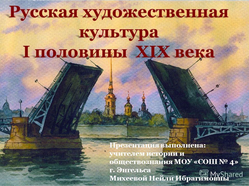 Презентация выполнена: учителем истории и обществознания МОУ «СОШ 4» г. Энгельса Михеевой Нейли Ибрагимовны