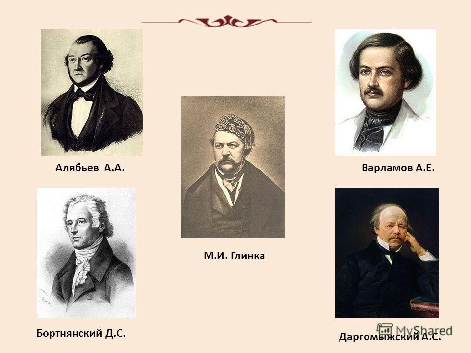 М.И. Глинка Алябьев А.А. Даргомыжский А.С. Бортнянский Д.С. Варламов А.Е.