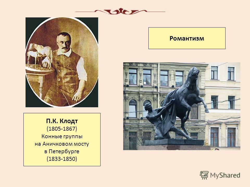 П.К. Клодт (1805-1867) Конные группы на Аничковом мосту в Петербурге (1833-1850) Романтизм