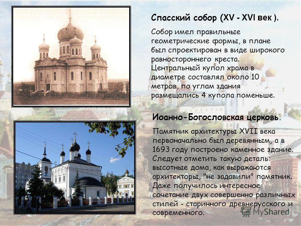 Спасский собор ( XV - XVI век ). Собор имел правильные геометрические формы, в плане был спроектирован в виде широкого равностороннего креста. Центральный купол храма в диаметре составлял около 10 метров, по углам здания размещались 4 купола поменьше
