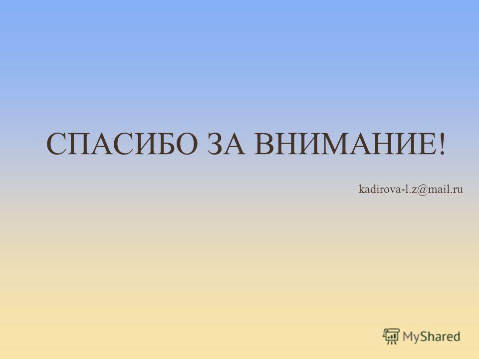СПАСИБО ЗА ВНИМАНИЕ! kadirova-l.z@mail.ru