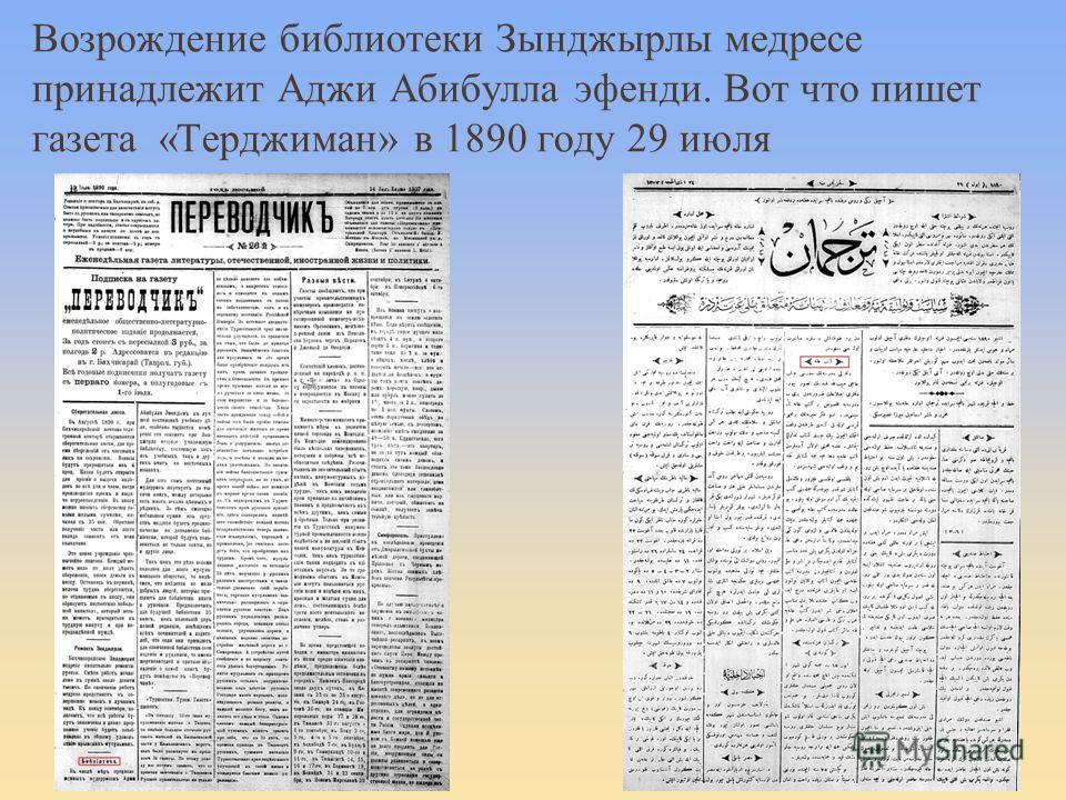 Возрождение библиотеки Зынджырлы медресе принадлежит Аджи Абибулла эфенди. Вот что пишет газета «Терджиман» в 1890 году 29 июля