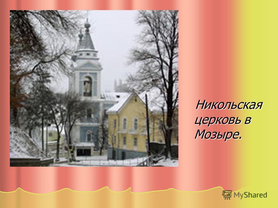 Никольская церковь в Мозыре. Никольская церковь в Мозыре.