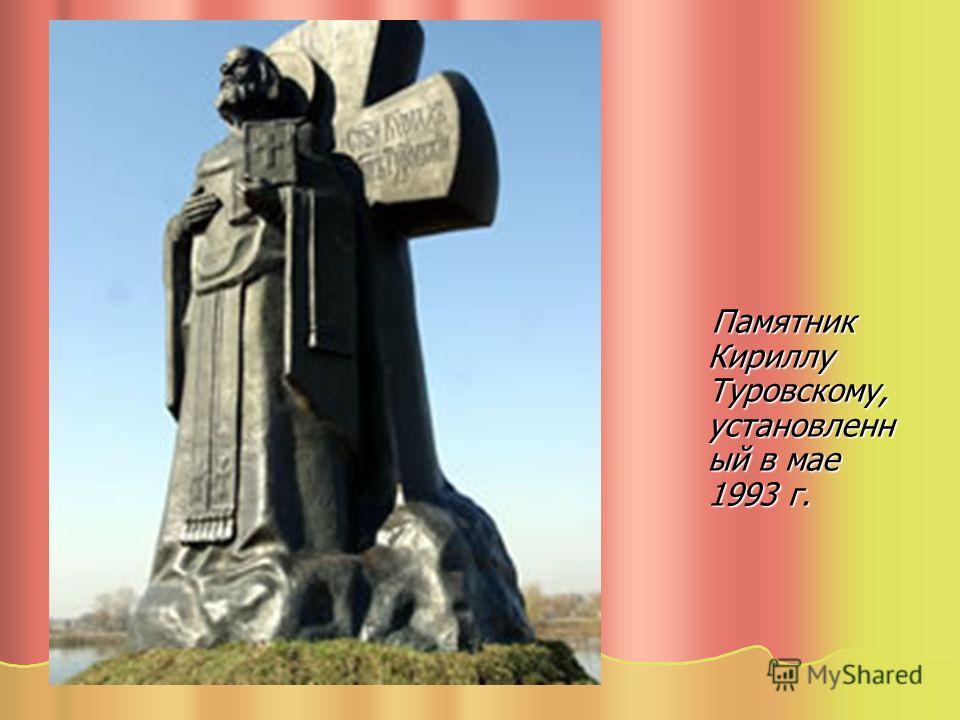 Памятник Кириллу Туровскому, установленн ый в мае 1993 г. Памятник Кириллу Туровскому, установленн ый в мае 1993 г.
