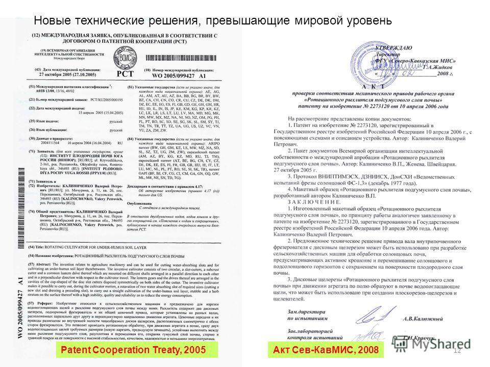 12 Новые технические решения, превышающие мировой уровень Patent Cooperation Treaty, 2005Акт Сев-КавМИС, 2008