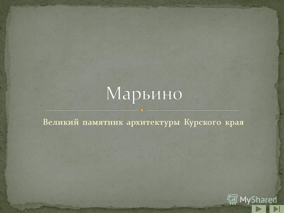 Великий памятник архитектуры Курского края