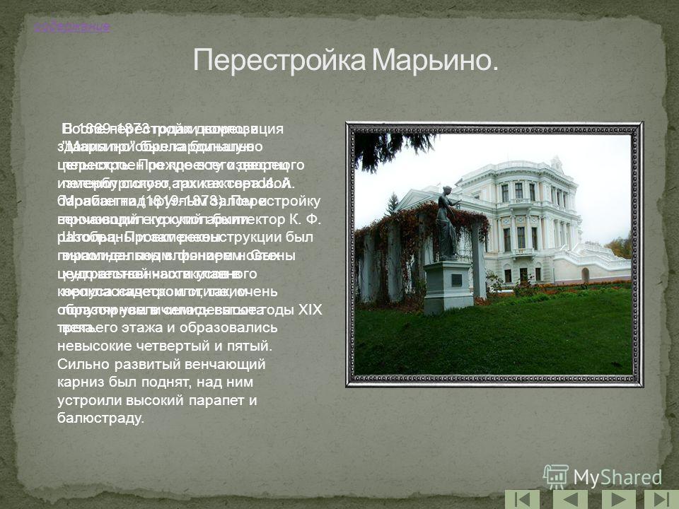 В 1869-1873 годах дворец в
