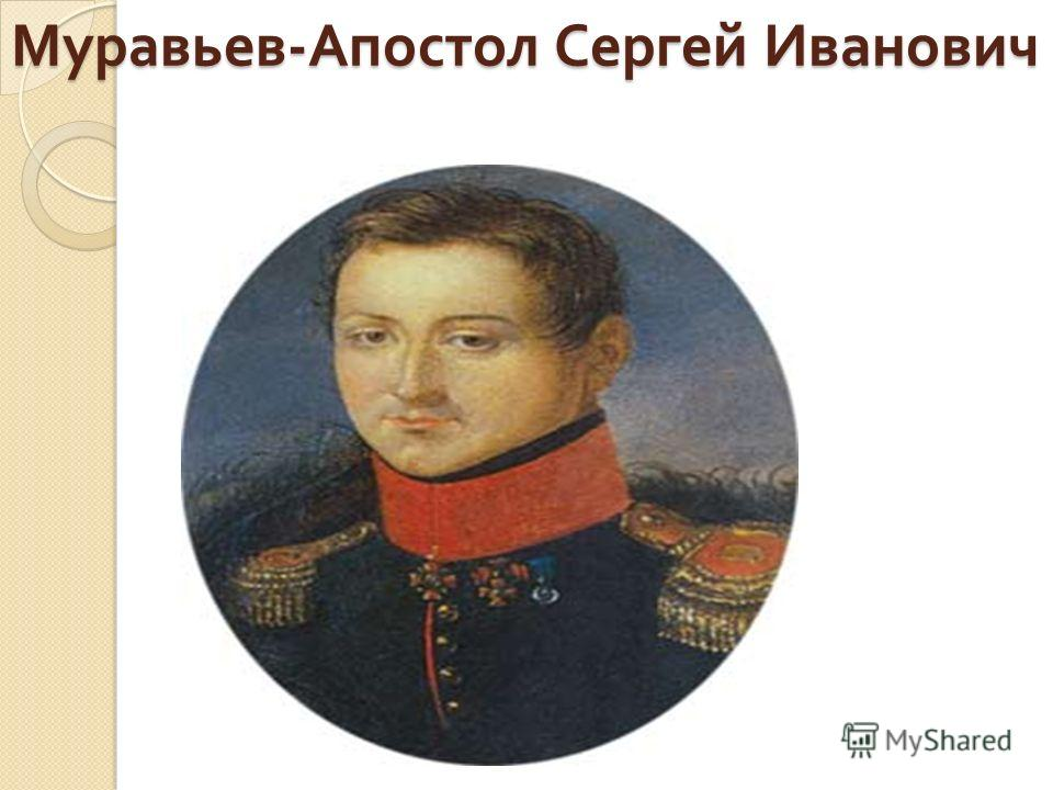 Муравьев - Апостол Сергей Иванович