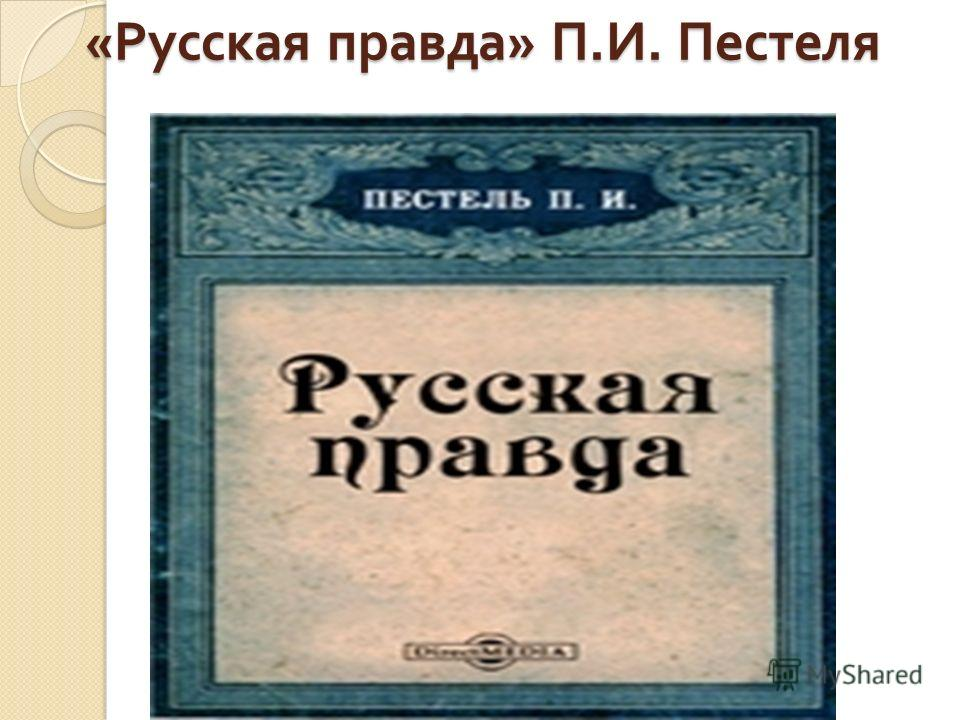 « Русская правда » П. И. Пестеля