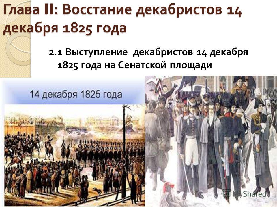 Глава II: Восстание декабристов 14 декабря 1825 года 2.1 Выступление декабристов 14 декабря 1825 года на Сенатской площади