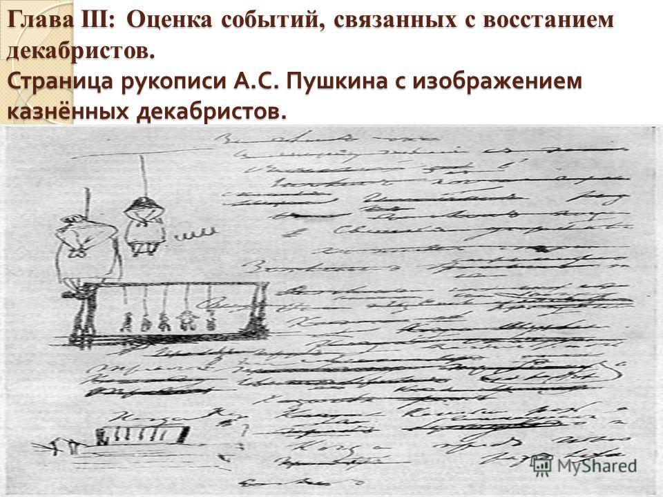 Глава III: Оценка событий, связанных с восстанием декабристов. Страница рукописи А. С. Пушкина с изображением казнённых декабристов.