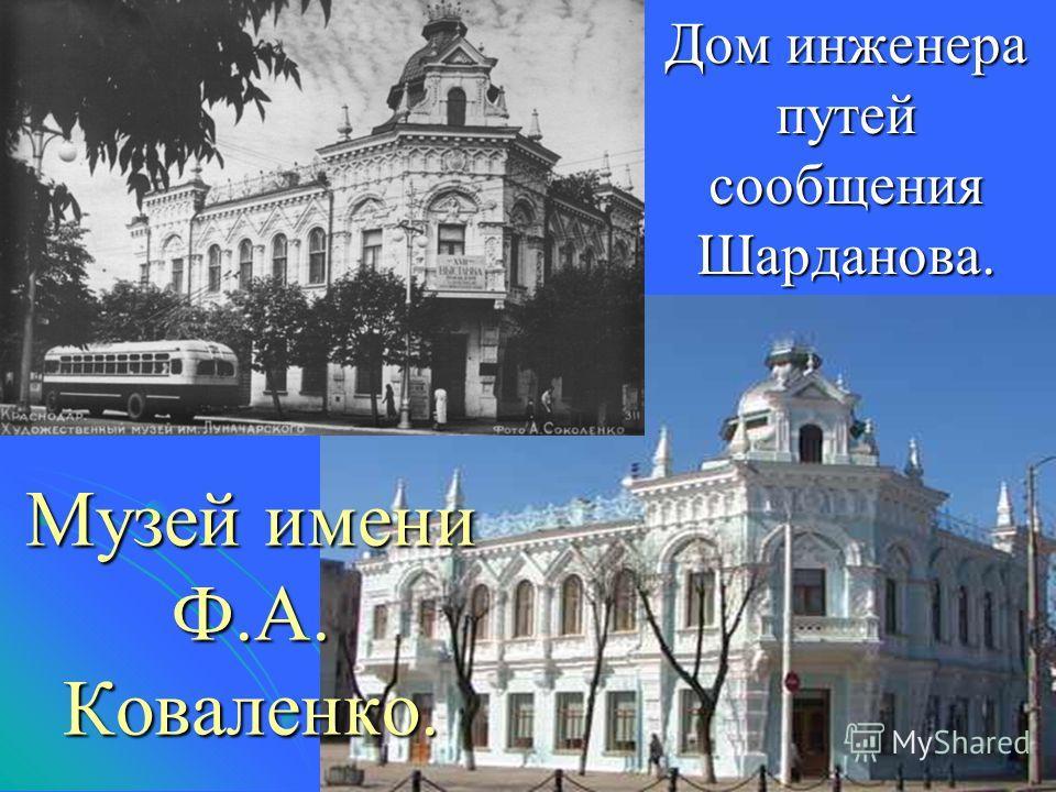 Музей имени Ф.А. Коваленко. Дом инженера путей сообщения Шарданова.