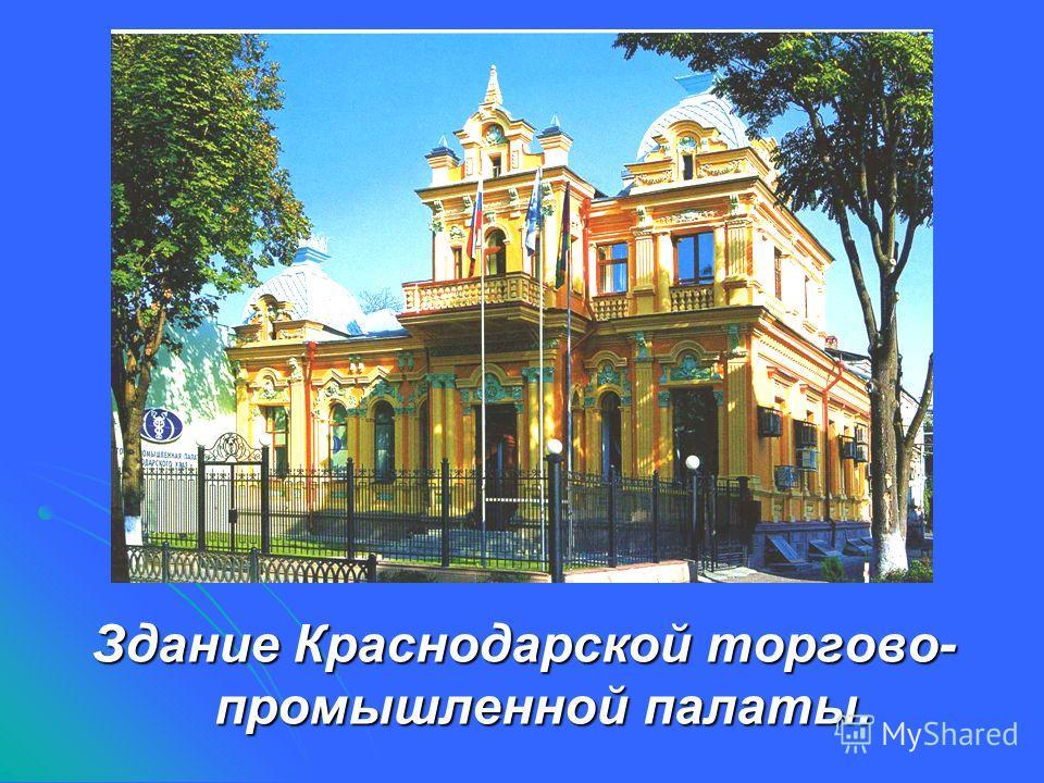 Здание Краснодарской торгово- промышленной палаты.