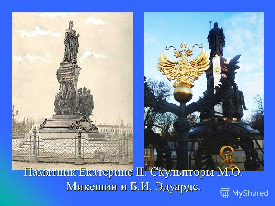Памятник Екатерине II. Скульпторы М.О. Микешин и Б.И. Эдуардс.