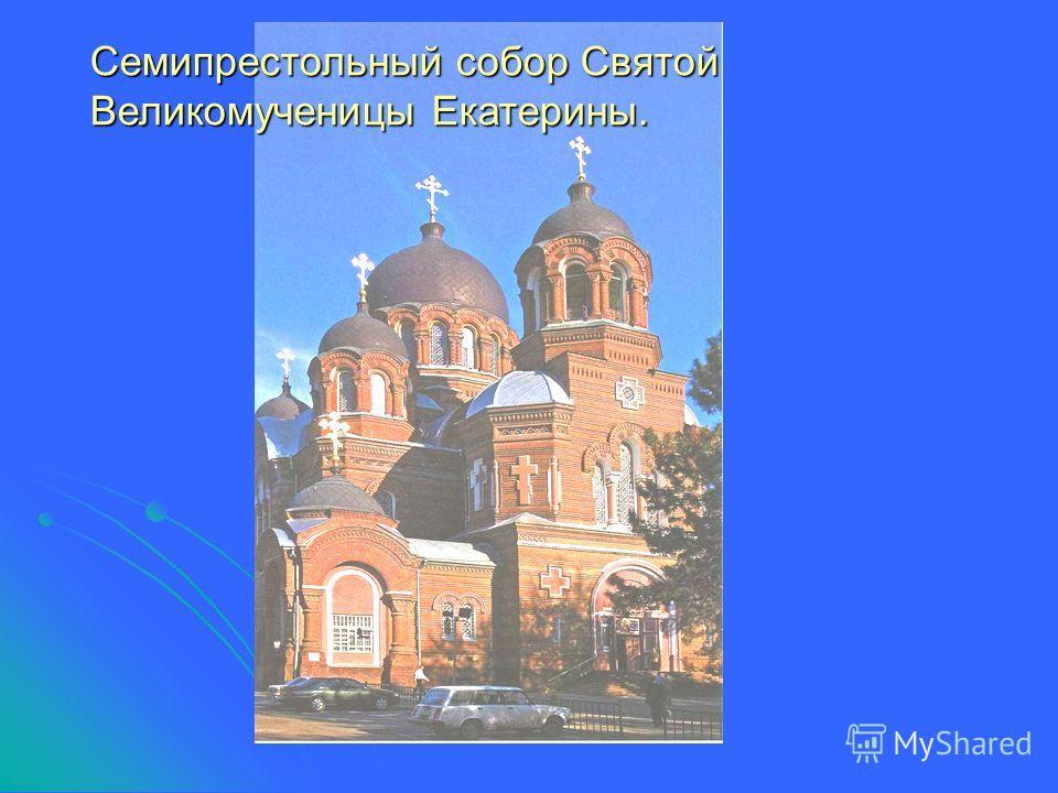 Семипрестольный собор Святой Великомученицы Екатерины.