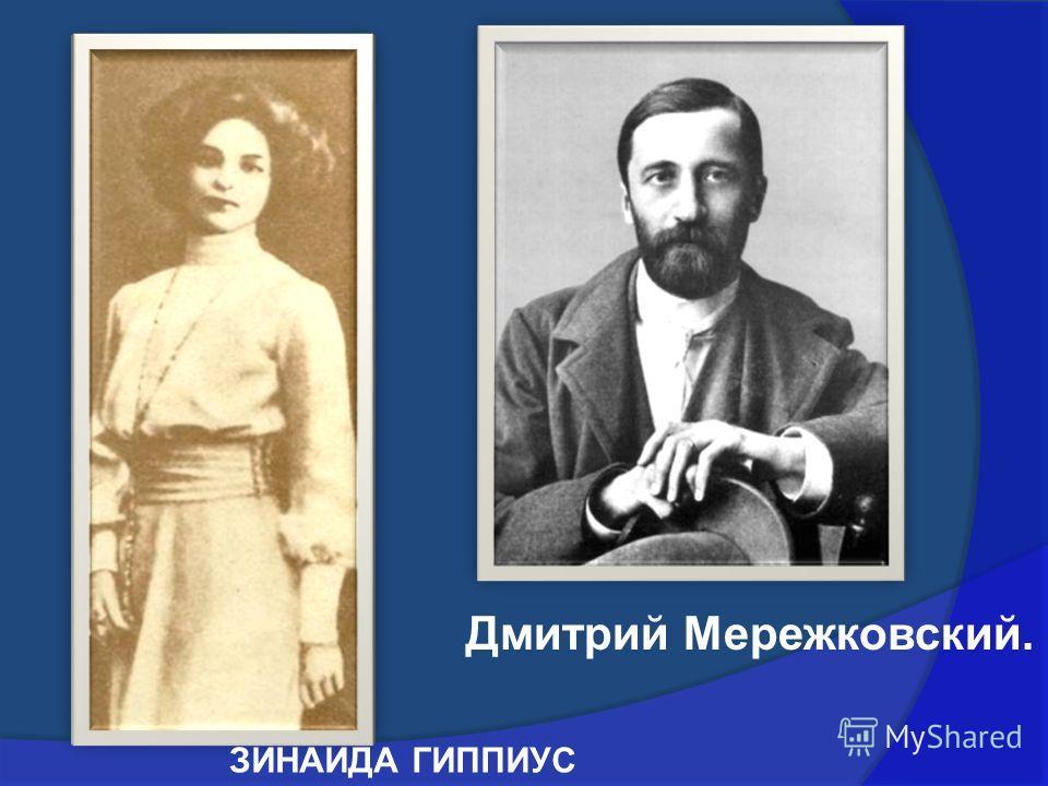 ЗИНАИДА ГИППИУС Дмитрий Мережковский.